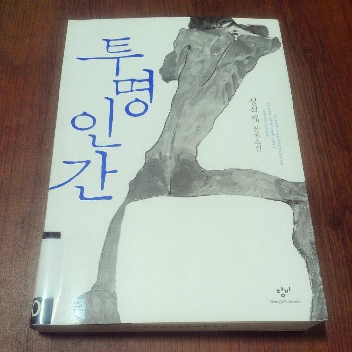투명 인간 책