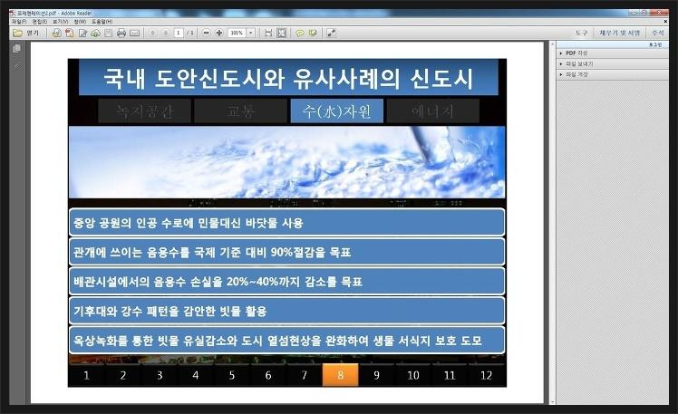 pdf 를 ppt 로 변환 프로그램