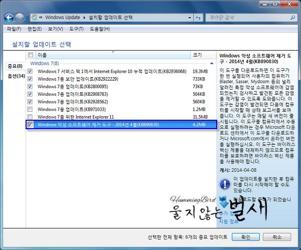 windows 악성 소프트웨어 제거 도구
