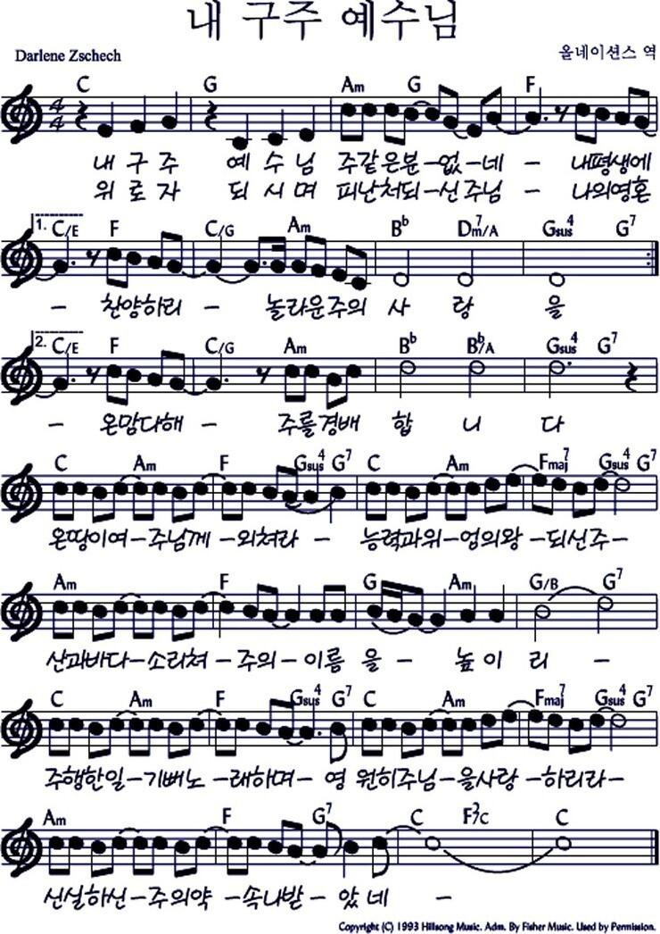 영광 의 노래