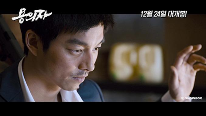 용의자] 그 동안의 공유는 잊어라! 영화 '용의자' 숨막히는 2시간 17분.