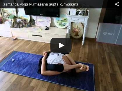 아쉬탕가요가 쿠르마사나 숩타쿠르마사나 ashtanga yoga kurmasana supta