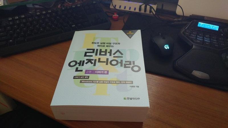 리버스 엔지니어링 책