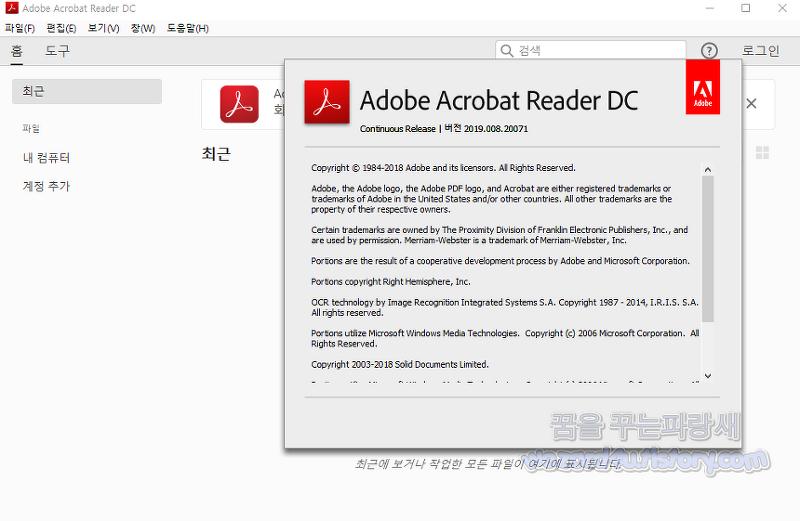 Adobe Acrobat 및 Adobe Reader 2019.008.20071 보안 업데이트