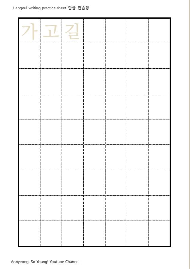 Printable Hangeul Korean Writing Practice Sheet 한글 연습장