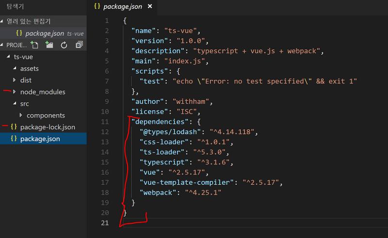 Vue js/Typescript/Webpack] 1  프로젝트 생성