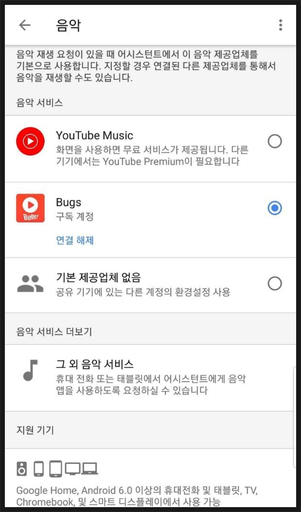 오케이 구글 음악 틀어 줘