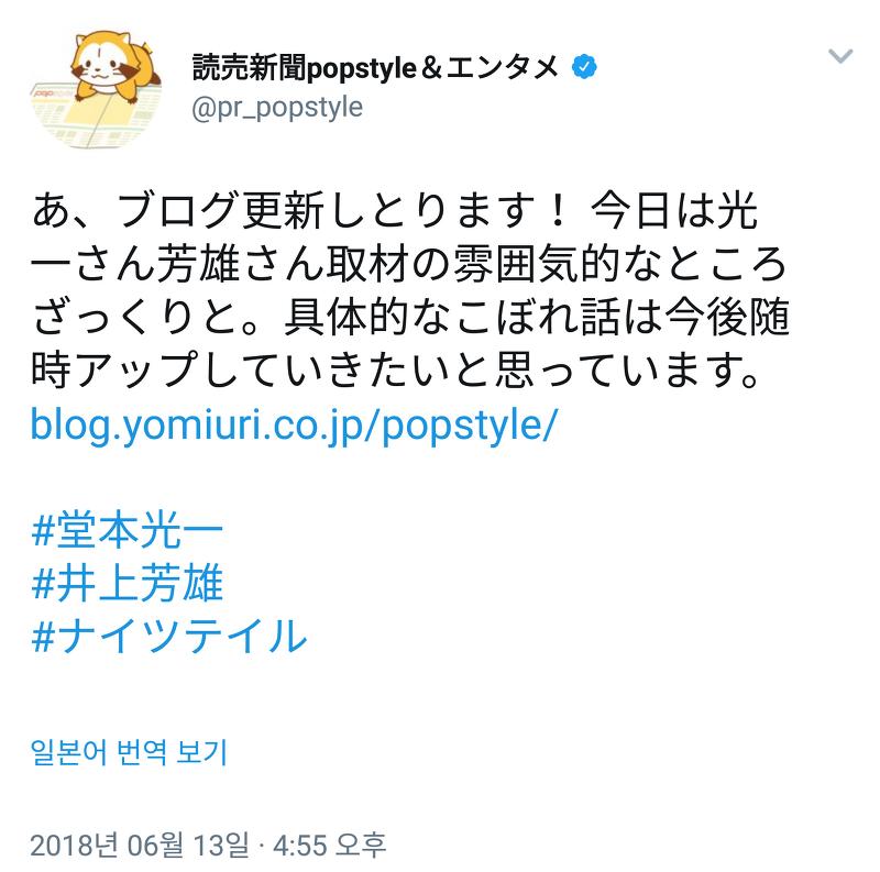 光一 ファン ブログ 堂本