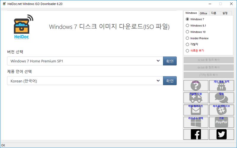 언제까지 윈도우 다운에 토렌트? Windows ISO 공식 다운로드