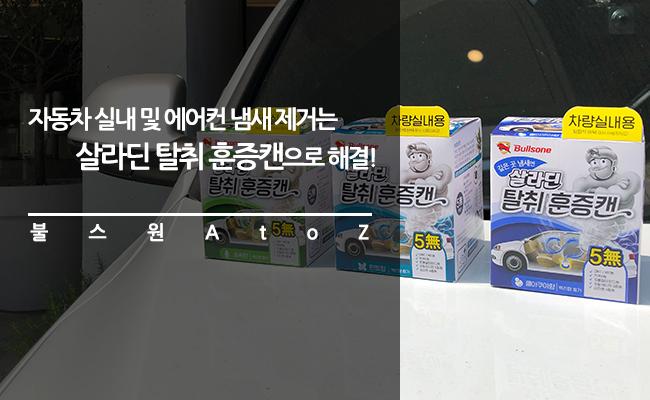 자동차 실내 및 에어컨 냄새 제거는 살라딘 탈취 훈증캔으로 해결!