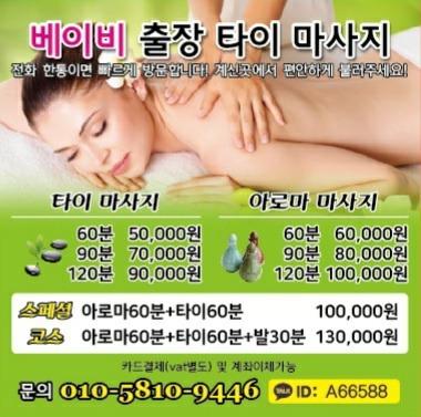 ♥수원 정자동출장홈타이마사지 - 정자동출장타이 이곳(대박)입니다♥