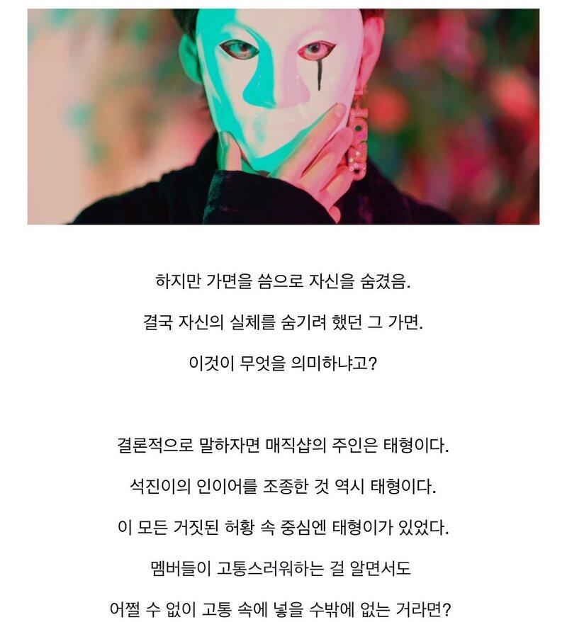 방탄소년단 뮤비 해석 (윤꽃도령 ver) BTS mv theory