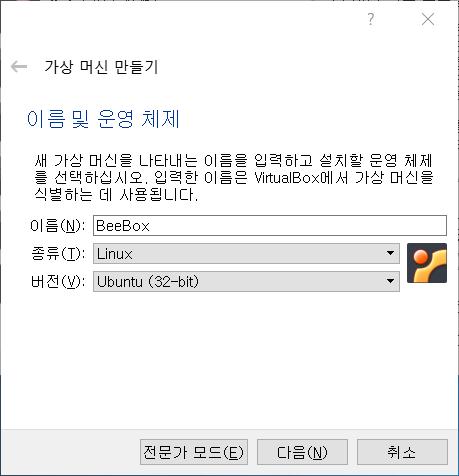 VirtualBox] BeeBox 설치하기