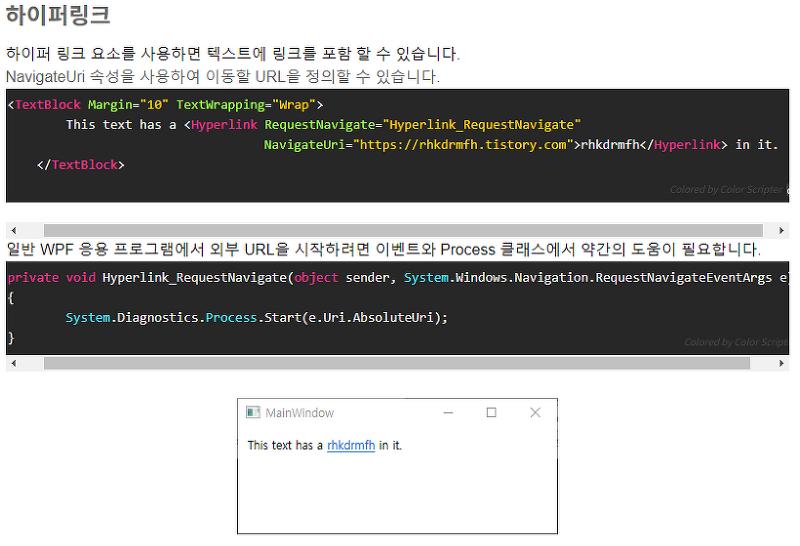WPF & C# - 하이퍼링크 ( Hyperlink)