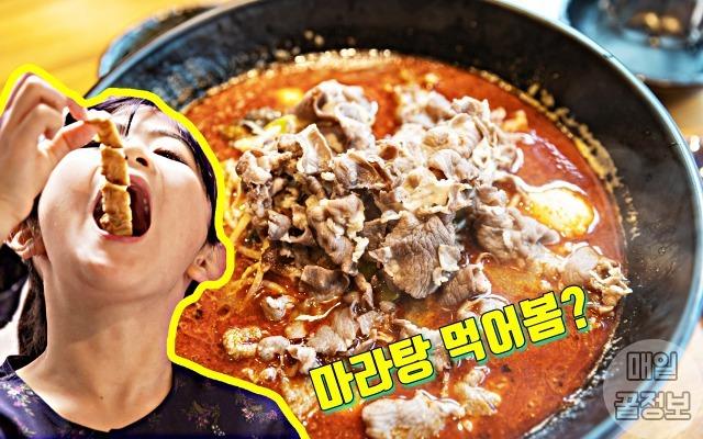 마라탕 포함 먹방유튜버 때문에 한국서 초대박친 먹거리 6가지