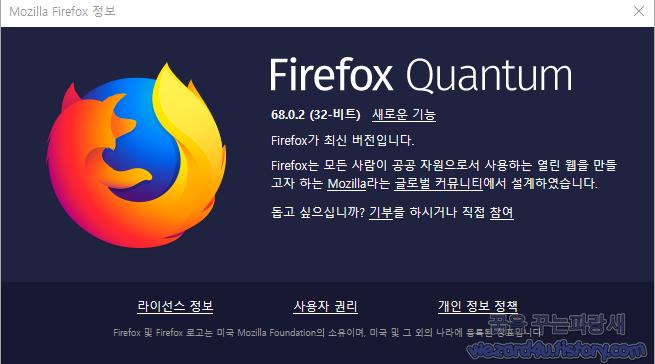 파이어폭스 68.0.2(Firefox 68.0.2) 업데이트