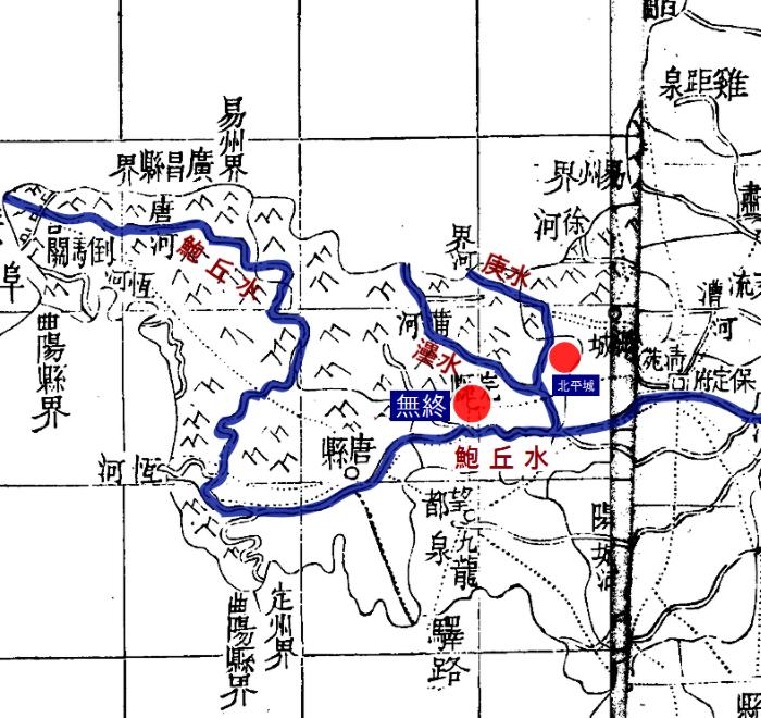 포구수(鮑丘水), 경수(庚水), 류수(灅水)와 우북평군(右北平郡)의 속현 ...