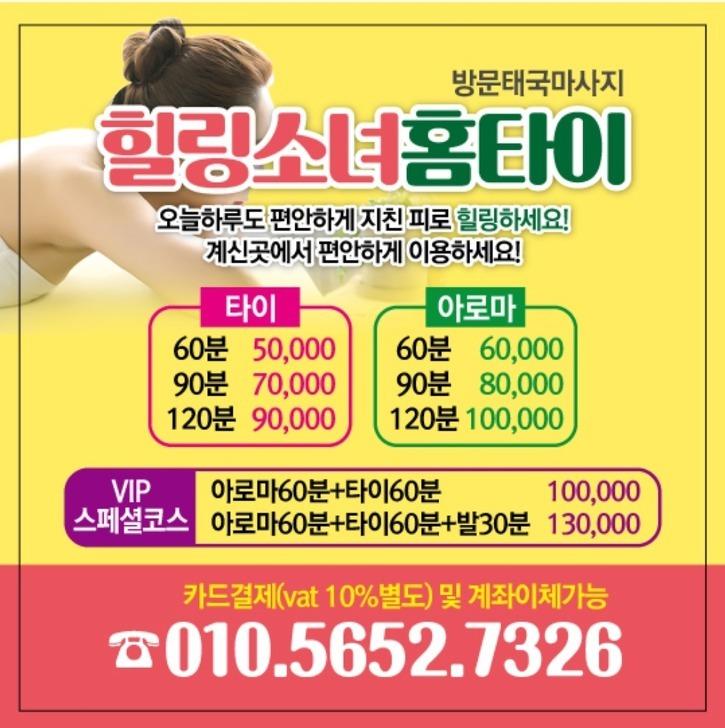 동탄 출장타이마사지 타이&아로마 힐링 추천!