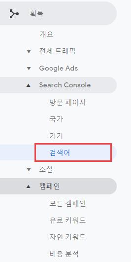 Google Search Console에 사이트 등록하기/GA와 Search Console 연동하기