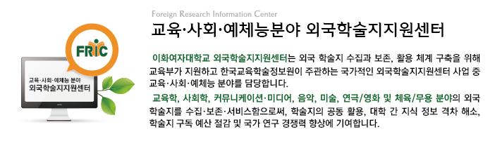 이화여대 외국학술지지원센터 :: 2018년 이화여자대학교 외국