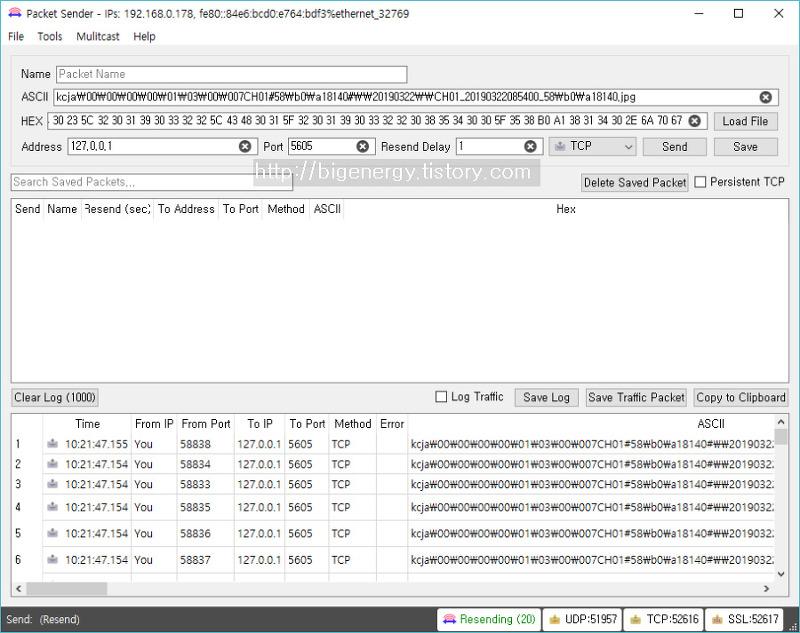 Packet Sender - TCP, UDP Socket 통신 프로그램 개발시 유용한 테스트 프로그램입니다.