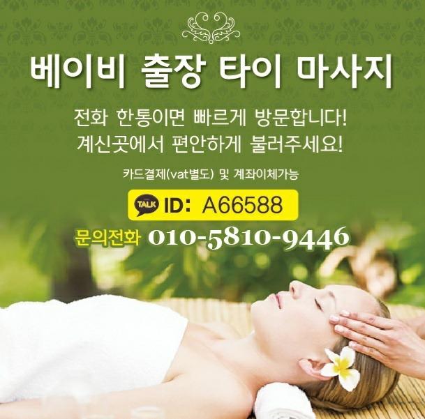 ♥수원 탑동출장홈타이마사지 - 탑동출장타이 찾아가는 서비스 ♥