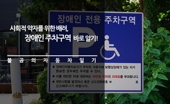 사회적 약자를 위한 배려, 장애인 주차구역 바로 알기!