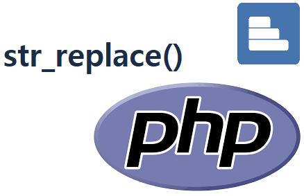 PHP - str_replace() / 문자 바꾸기(치환)