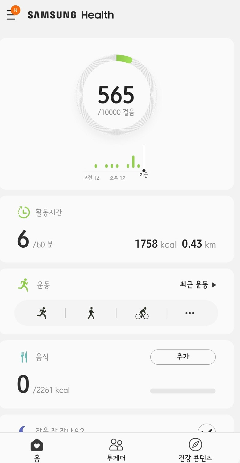 삼성 헬스(Samsung Health) 어플로 체계적인 건강 관리하기!!