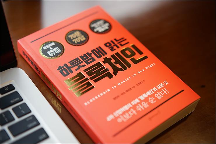 블록 체인 도서