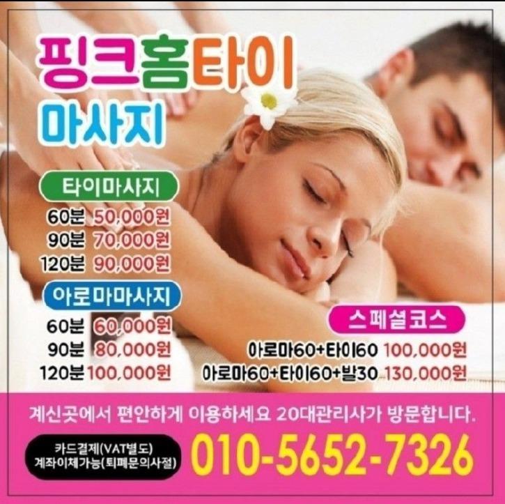 ♥2동탄 출장홈타이마사지 관리사님 손은 약손!♥