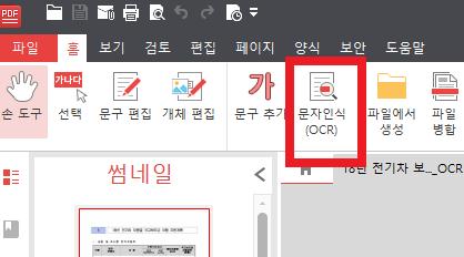 pdf 파일 추출