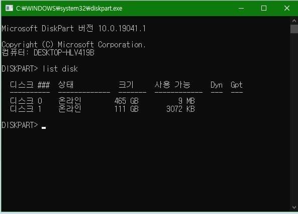 윈도우즈 설치시 MBR 또는 GPT 에러 해결하기