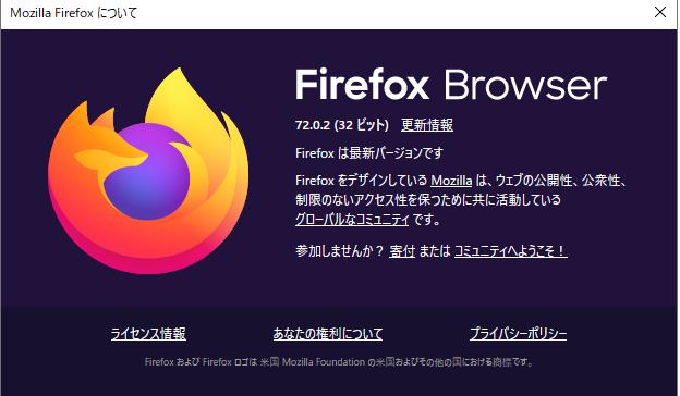 Firefox 72.0.2(파이어폭스 72.0.2) 업데이트