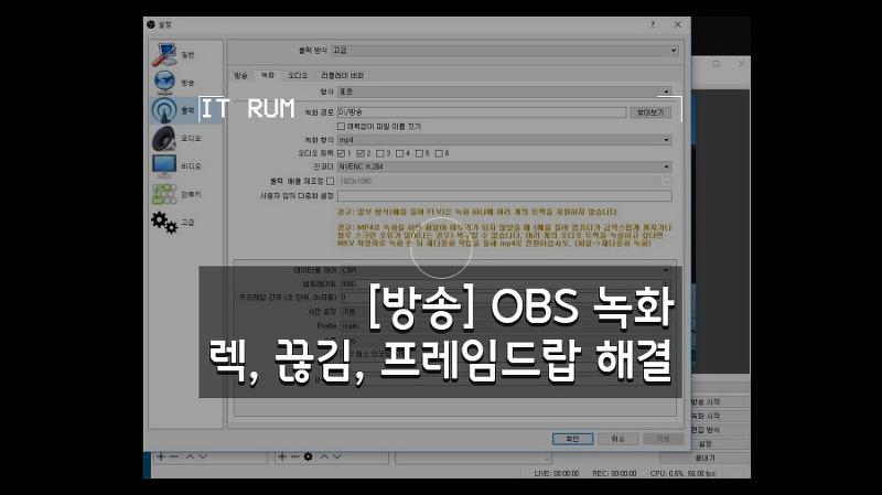 방송]OBS 녹화, 렉·끊김·프레임드랍 현상 원인 해결 :: 영상제작
