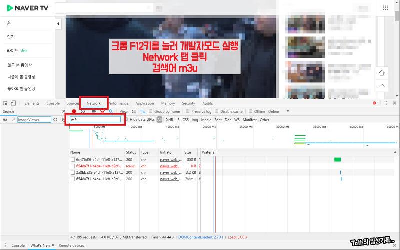 네이버 티비캐스트 m3u8, ts로 나뉘어진 파일 다운로드 받는 방법