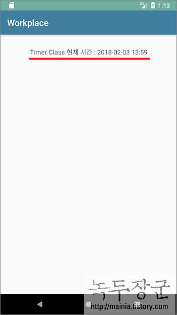 안드로이드(Android) 개발 Timer 구현하는 방법