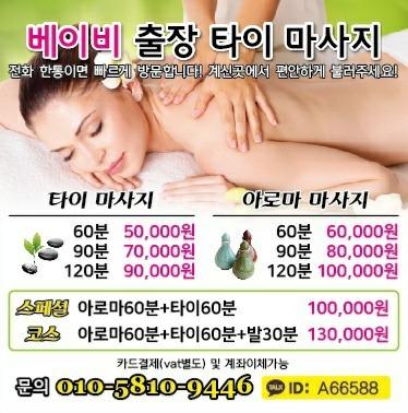 ♥화성 봉담출장타이마사지~봉담출장홈타이 이곳추천요! 대박♥
