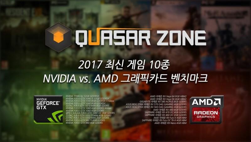 2017 최신 게임 10종 NVIDIA vs  AMD 그래픽카드 벤치마크