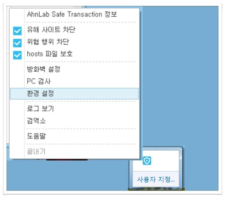 Ahnlab Transaction