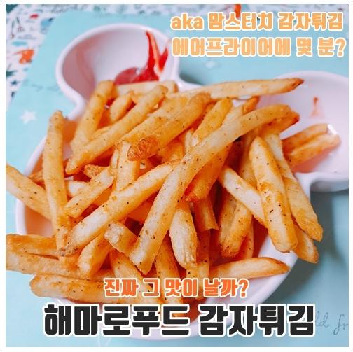 해마로 케이준 감자튀김 aka 맘스터치 감튀 에어프라이어 후기