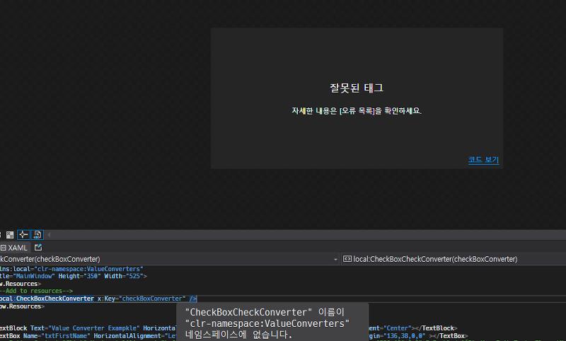 [CS][WPF] XDG0008 Error 해결방법