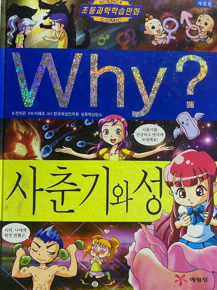 와이 책 시리즈
