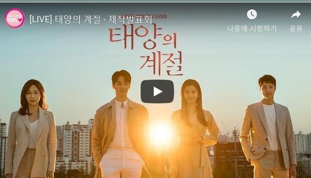 태양의 계절 재방송 KBS 일일연속극 다시보기 줄거리 인물관계도 ...