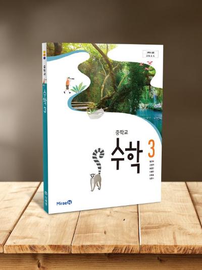 교사용 교과서 pdf