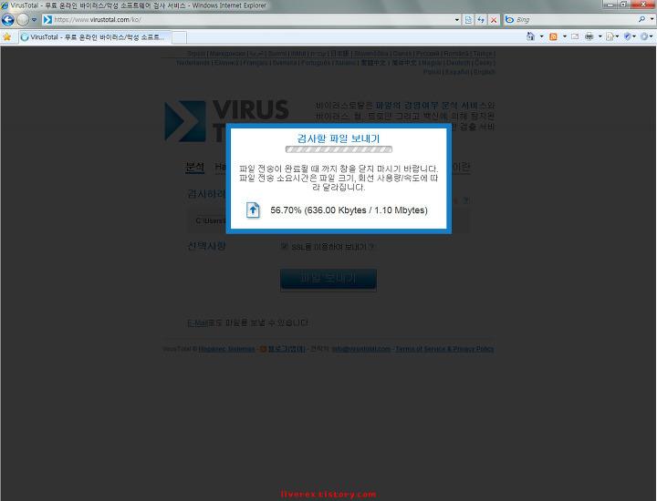 바이러스 검사 소프트웨어