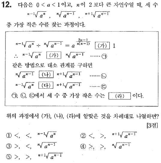 수학1_지수_지수의 대소_난이도 중