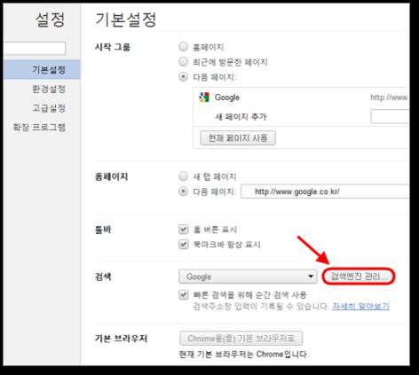구글 크롬 사용법, 검색엔진의 등록 및 설정