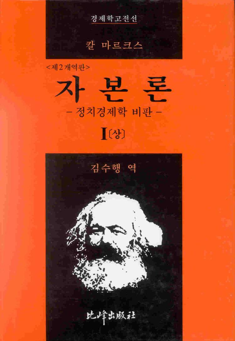자본론 책