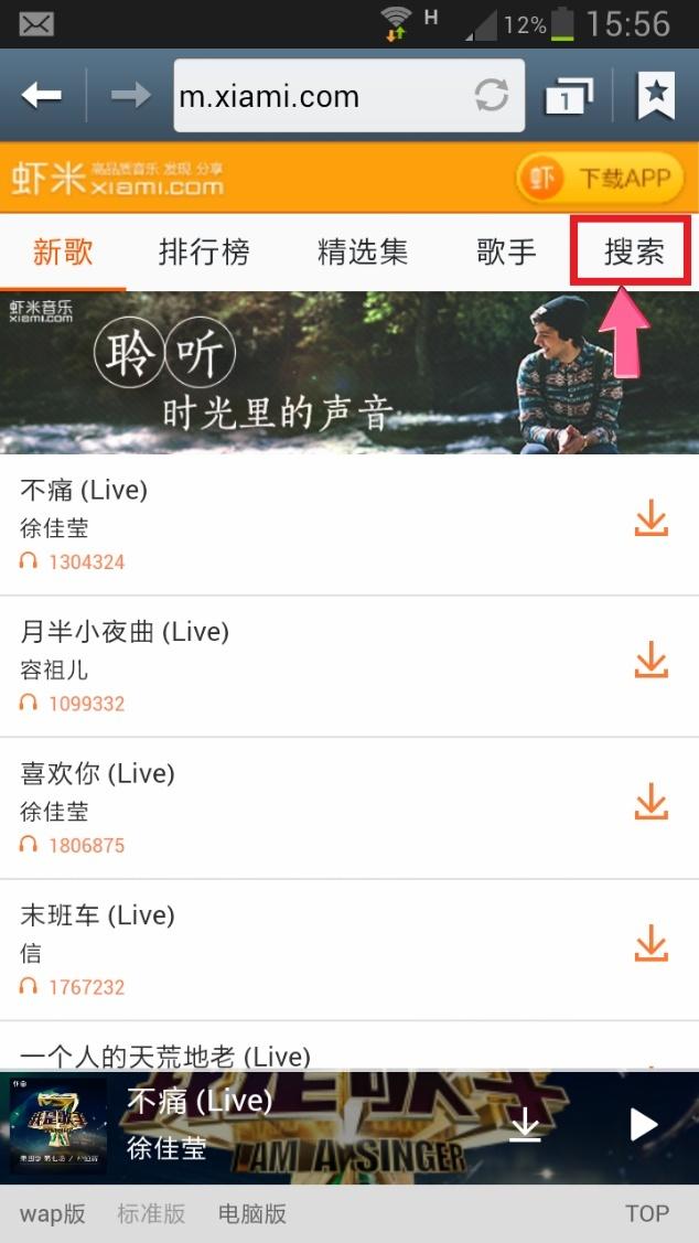 중국 무료 음악 어플